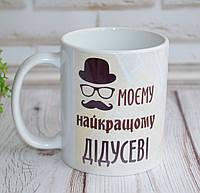 Чашка для дедушки (Дiдусеві), фото 1