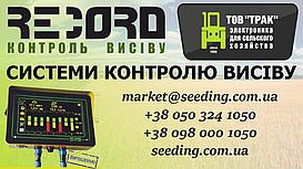 Система Record для зерновых сеялок от производителя