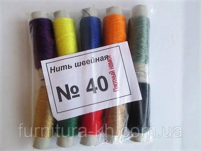 Нитки швейные №40 100% поллиэстер в уп. 10 шт цветные