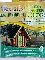 """Биопрепарат для частного сектора """"Калиус"""", 20 грамм на 1-2 м3,  """"Биохим- Сервис"""", Украина"""
