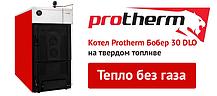 Котел твердотопливный Protherm бобер 40 DLO (29\32 Квт) длительного горения, фото 2
