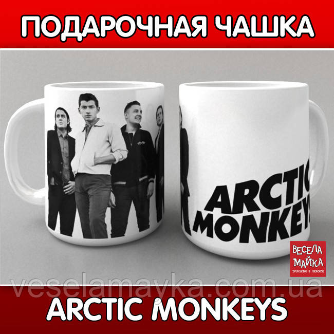 "Чашка ""Arctic Monkeys (Арктические мартышки)"""