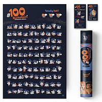 Скретч постер 100 BucketList KAMASUTRA edition Камасутра в тубусі 18+