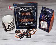 Набір Для Чоловіка Шоколад і Чай (Набор для мужчины), фото 1