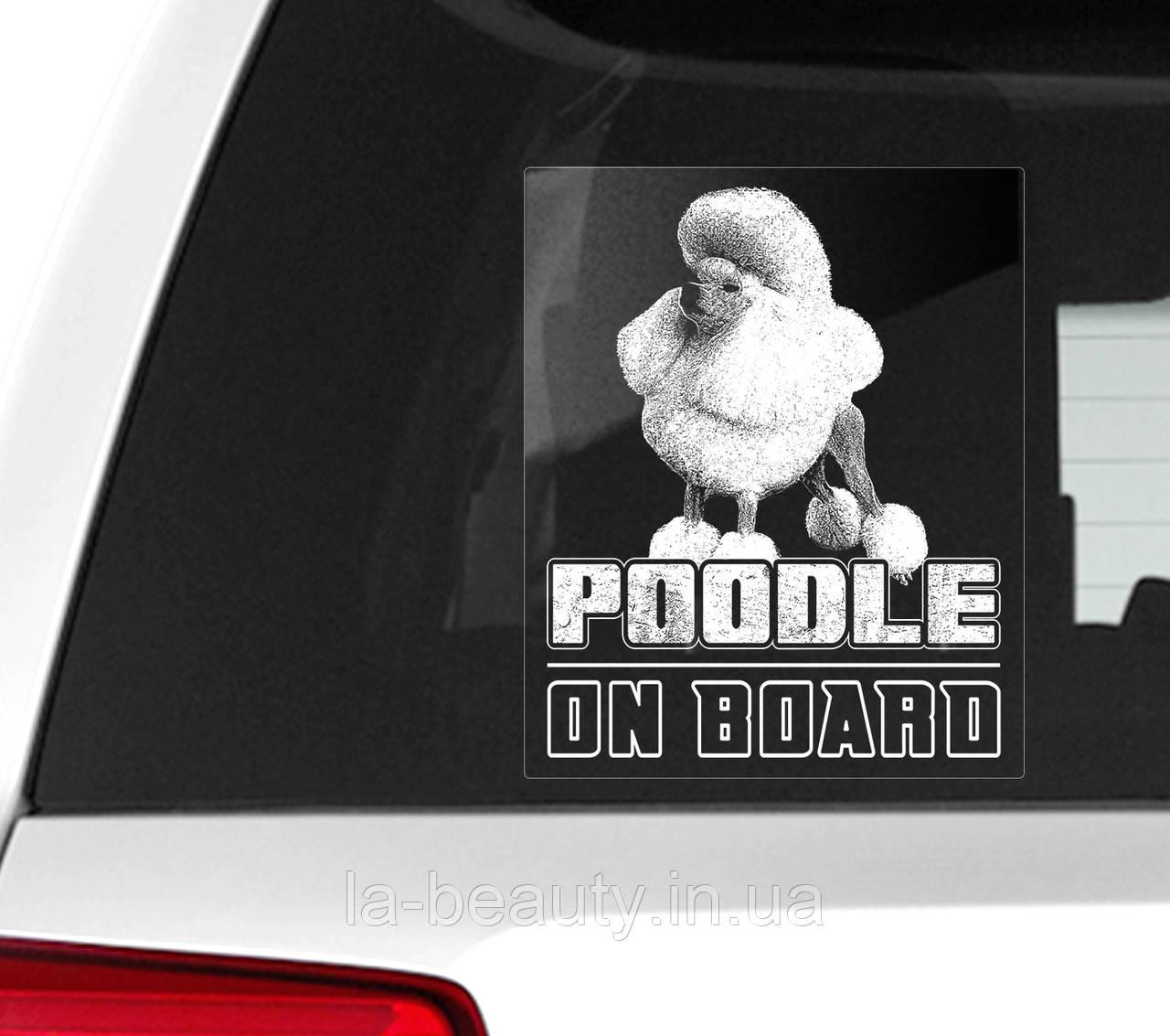 Автомобильная наклейка на стекло Пудель на борту