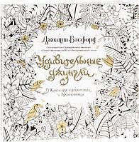 Раскраска антистресс Удивительные джунгли Книга для творчества и вдохновения (мягк переплет)