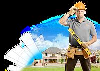 Общие строительные работы
