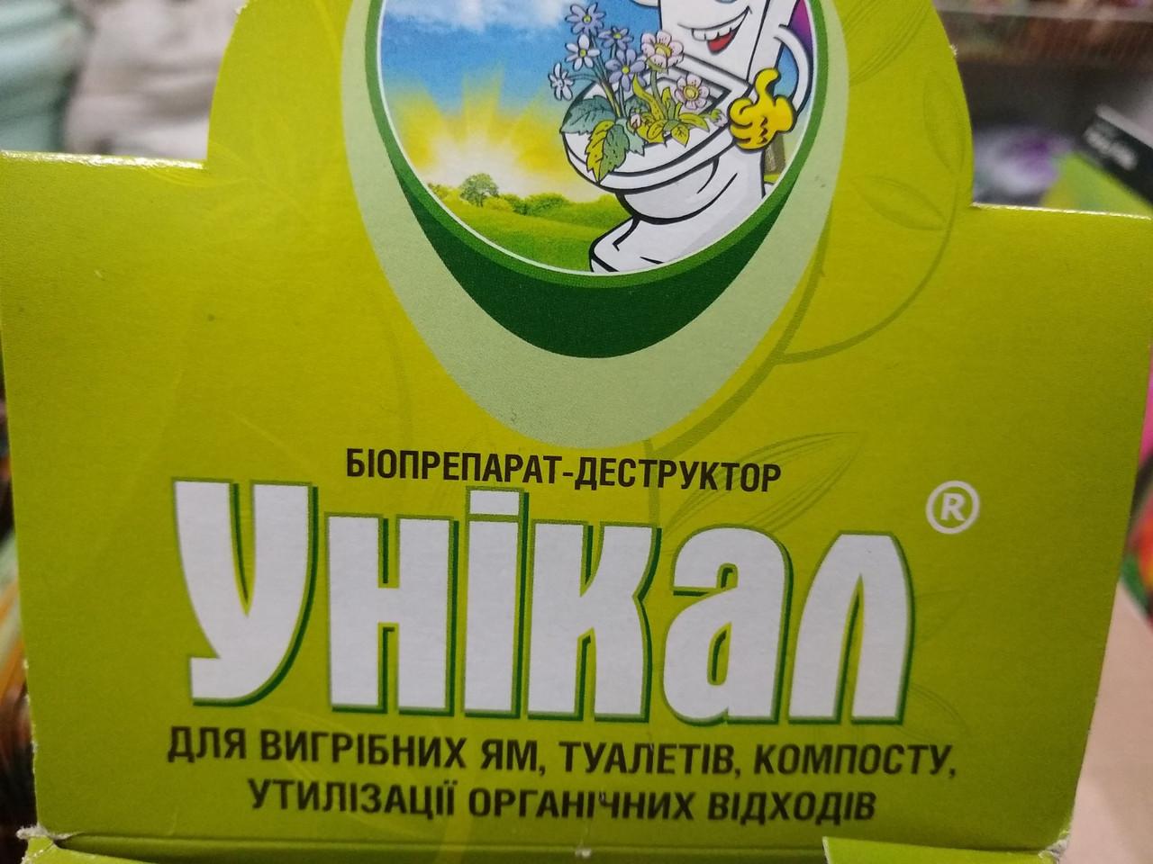 """Биопрепарат для выгребных ям, канализации, туалетов, """"Уникал"""", 15 г на 2 м3, """"Живая земля"""", Украина"""