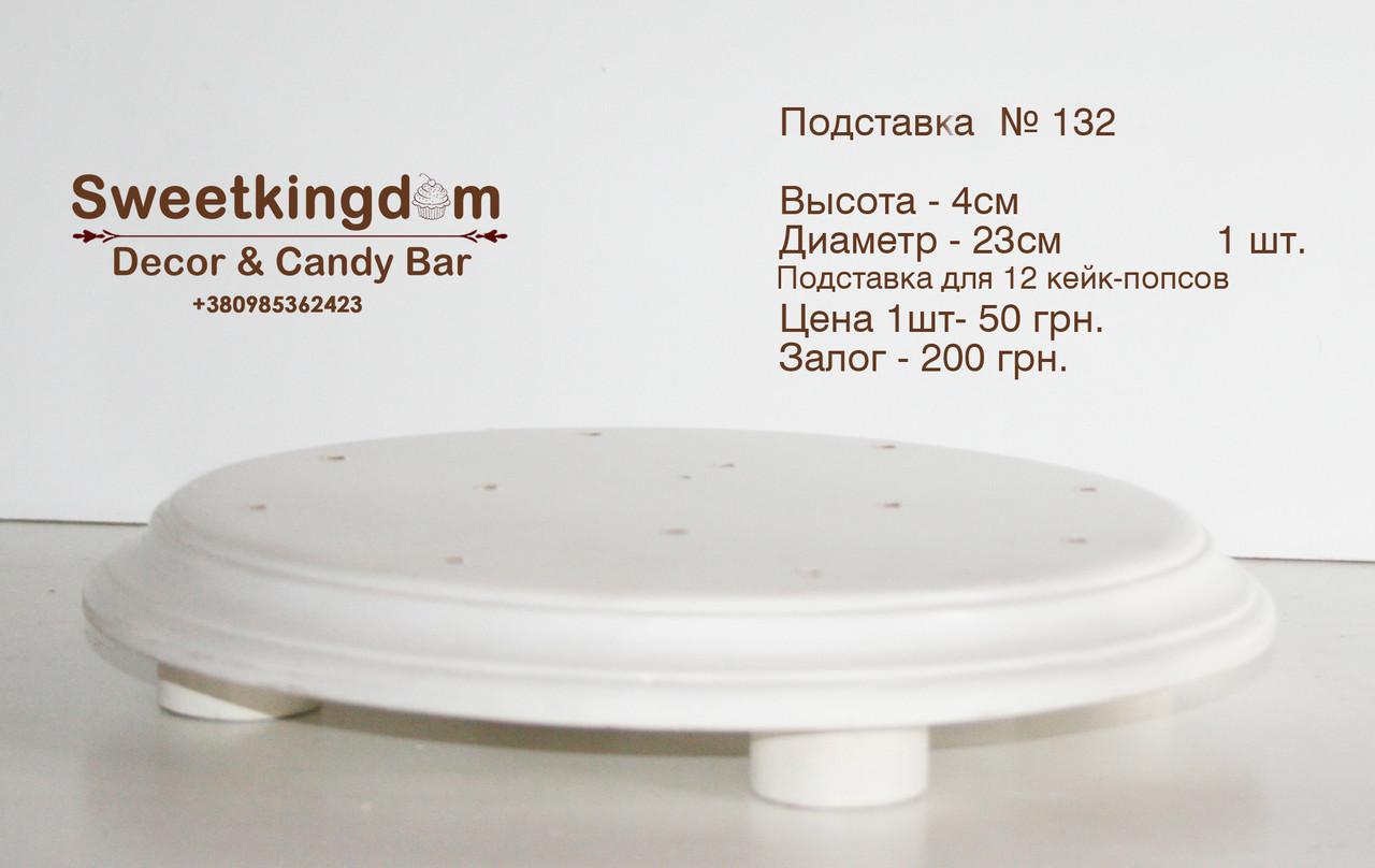 Подставка для кейк попсов круглая