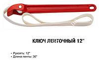 Ключ для масляного фильтра ленточный 1150 JTC