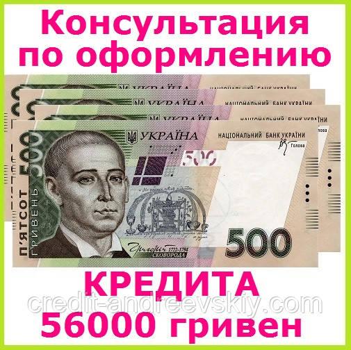Взять кредит наличными киеве банк взять деньги в кредит на 2 года