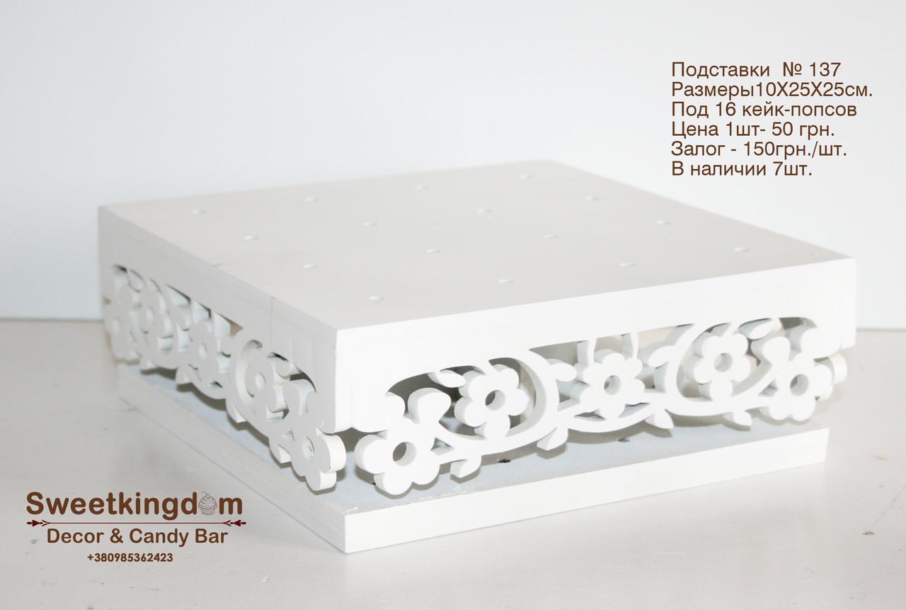 Подставка для кейк попсов ажурная квадрат