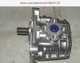 Насос шестеренчатый НШ10У-3Л