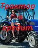 Купить трактор в кредит, или рассрочку