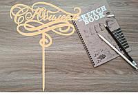 """Оригинальный деревянный топпер """"С юбилеем"""" для букета, подарочных композиций и кондитерских изделий"""