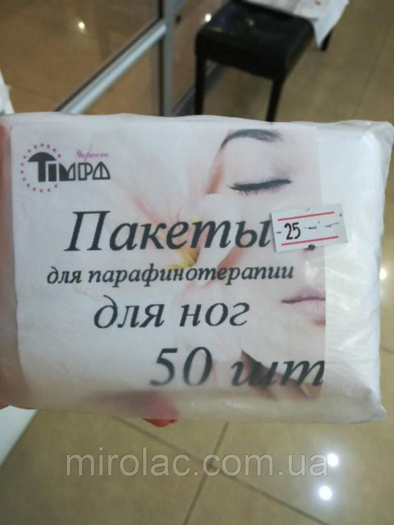 Пакети для парафінотерапії для ніг 50шт