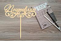 """Оригинальный деревянный топпер """"Поздравляю"""" для букета, подарочных композиций и кондитерских изделий"""