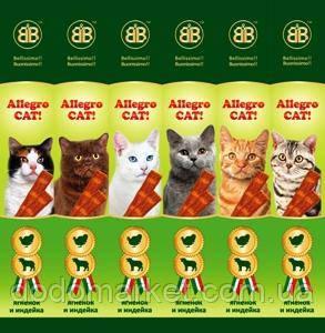 Мясные колбаски с ягненком и индейкой для кошек Allegro Cat (Аллегро Кет) 6*5 гр