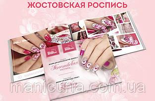 Каталог №10 «Дизайн для коротких ногтей. Жостовская роспись», EMI