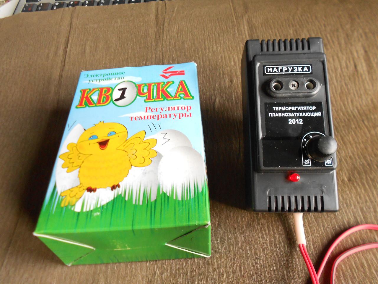 Терморегулятор для инкубатора Квочка-1 плавнозатухающий (на 1 ручку управления) - Интернет магазин Лафа в Полтаве