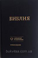 Библия темно-коричневого цвета, 17х24 см, без замочка, без индексов, учебное издание