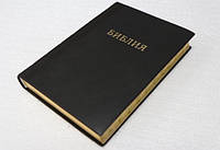Библия черного цвета, 17х25 см, без замочка, с индексами, золотой срез, мягкая обложка