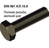 Болт с мелким шагом резьбы М8х1х25 DIN 961 с полной резьбой, класс прочности 10.9, без покрытия