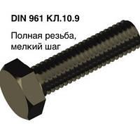 Болт с мелким шагом резьбы М8х1х30 DIN 961 с полной резьбой, класс прочности 10.9, без покрытия