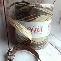 Рафия кремово-шоколадная Италия