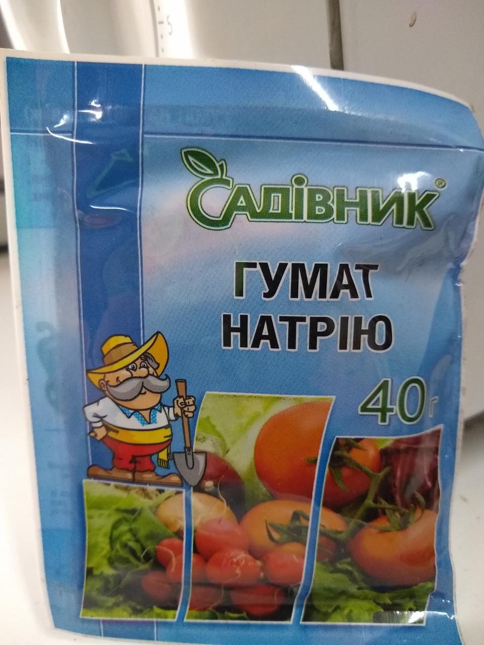 """Стимулятор росту і розвитку рослини Гумат натрію 40 грам, """"Садивнык"""", Україна"""