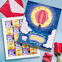 Шоколадный набор любимым Люблю до місяця 20 шок ( подарок на 14 февраля )