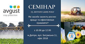 Запрошуємо на семінар 15.02.2019 року