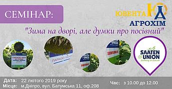 Запрошуємо на семінар 22.02.2019 року