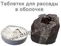 Торфяные таблетки для рассады в оболочке диаметр 39 мм, высота 11 мм