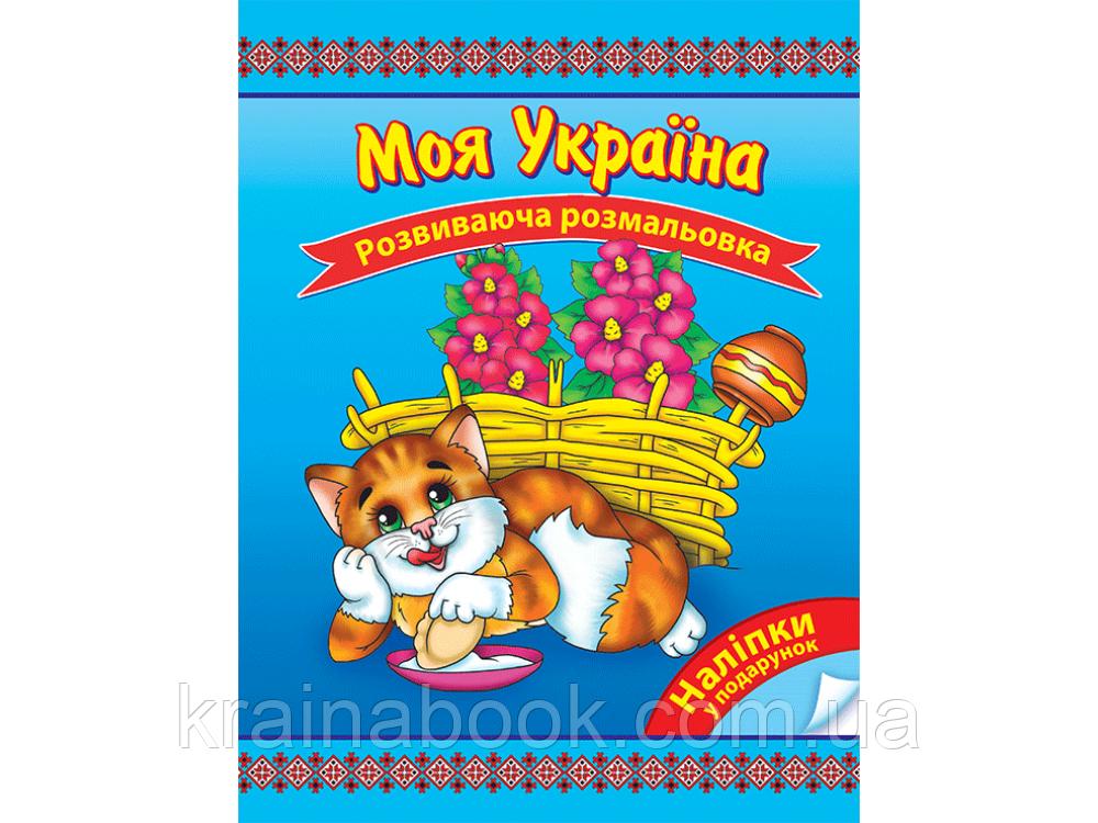 Моя Україна. Розвиваюча розмальовка.