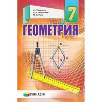 учебник по геометрии 7 класс для узбекистана