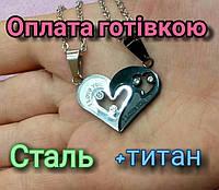 Парні кулони дві половинки серця для закоханих. Медична сталь + титан. У подарунковому футлярі