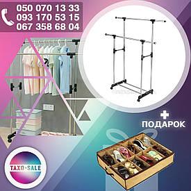 Телескопическая стойка-вешалка для одежды и обуви Double Pole Clothes Horse + Органайзер для хранения обуви