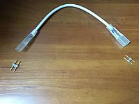 Коннектор соединительный с кабелем 220V led лента/led лента