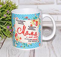 Керамическая Чашка Маме