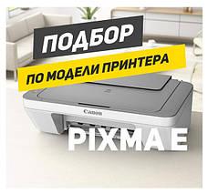 Canon Pixma E Серии