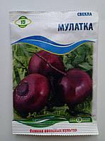 Семена свеклы Мулатка 15 гр