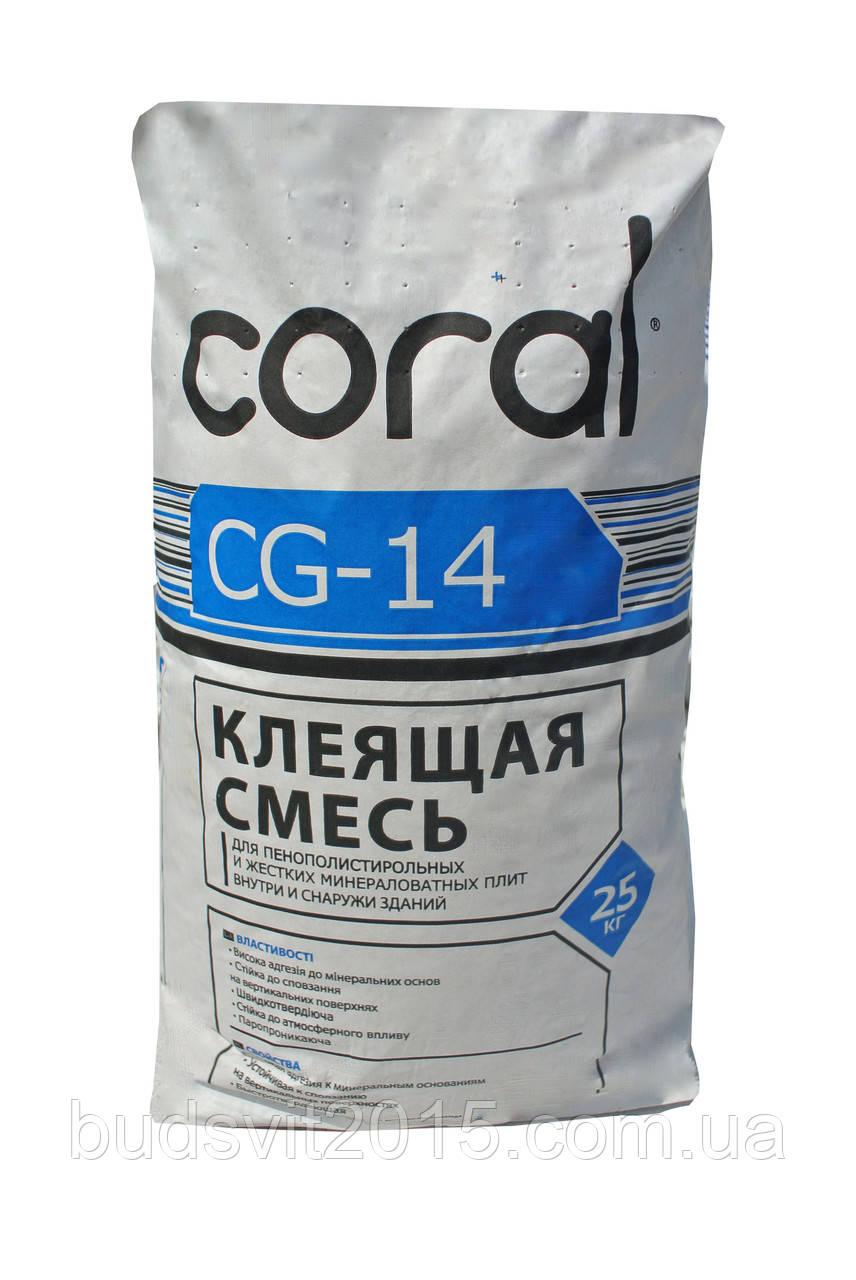 Coral CG-14 Клей для минеральной ваты и пенополистирольных плит, 25 кг
