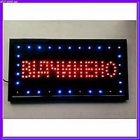 Светодиодная LED вывеска табло Вiдчинено рекламная торговая