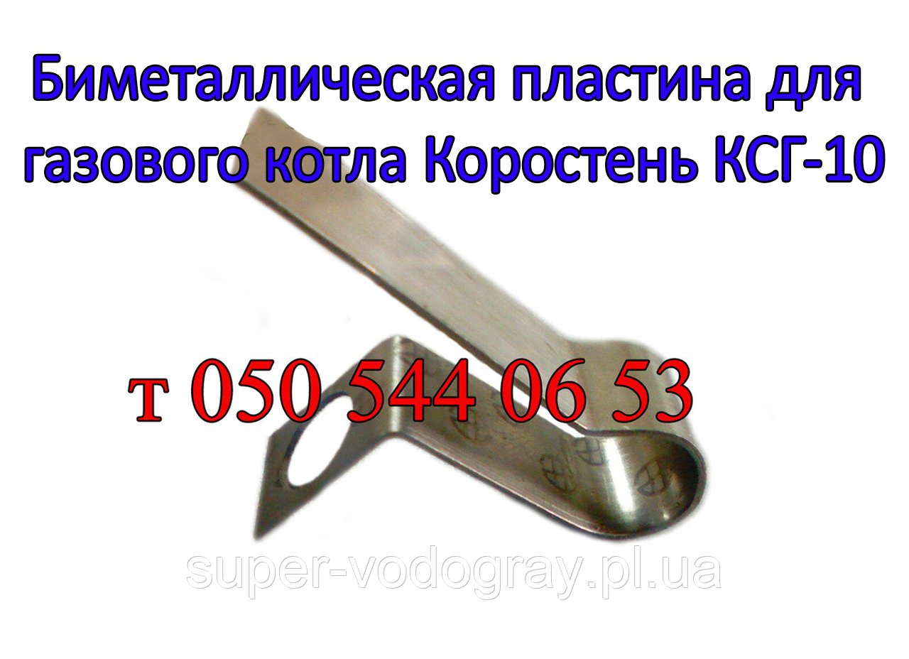 Биметаллическая пластина для газового котла Коростень КСГ-10