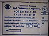 Биметаллическая пластина для газового котла Коростень КСГ-10, фото 2