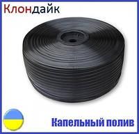 Лента для капельного полива щелевая 30 см (бухта 1000 м)