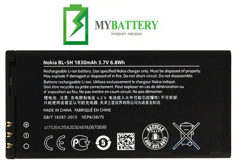 Оригинальный аккумулятор АКБ батарея для Nokia Lumia 630/ 635/ 636/ BL-5H 1800мAh 3.7V
