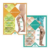 97ad694274be5 Акционный комплект Soloventex: Колготки компрессионные для беременных 1  класс + Чулки компрессионные для родов 1