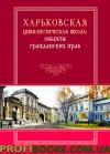 Харьковская цивилистическая школа, объекты гражданских прав